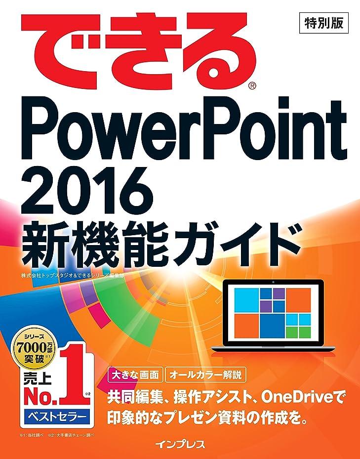 農村フルーティー迫害【無料】できるPowerPoint 2016 新機能ガイド (ダイジェスト版)|ダウンロード版