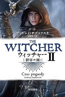 ウィッチャーⅡ 屈辱の刻 (ハヤカワ文庫FT)
