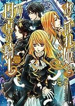 おこぼれ姫と円卓の騎士 8 伯爵の切札 (ビーズログ文庫)