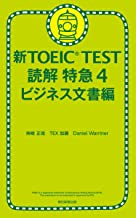 表紙: 新TOEIC TEST 読解 特急4 ビジネス文書編 新TOEIC TEST 読解特急 | 神崎正哉