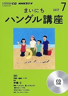 NHK CD ラジオ まいにちハングル講座 2017年7月号 (語学CD)