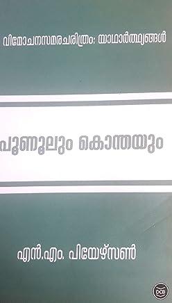 Poonoolum Konthayum