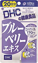 DHC 20 days 40 grain -Blueberry extract