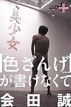 表紙: 「色ざんげ」が書けなくて (幻冬舎plus+)   会田誠