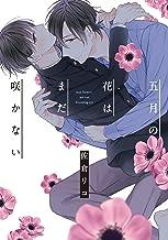 表紙: 五月の花はまだ咲かない【電子限定特典つき】 (Bs-LOVEY COMICS) | 佐倉 リコ