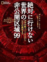 表紙: 絶対に行けない世界の非公開区域99 | 小野 智子