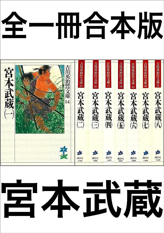 プレフィックスブルーベル逆さまに宮本武蔵全一冊合本版 (吉川英治歴史時代文庫)