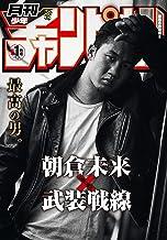 月刊少年チャンピオン2021年1月号 [雑誌]