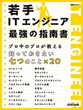 表紙: 若手ITエンジニア 最強の指南書 | 日経SYSTEMS
