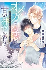 オメガの初恋は甘い林檎の香り ~煌めく夜に生まれた子へ~ (キャラ文庫) Kindle版
