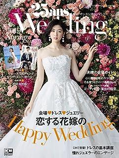 25ansウエディング 2019 Spring (FG MOOK)