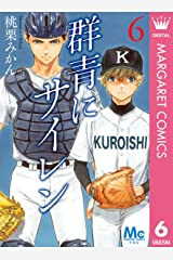 群青にサイレン 6 (マーガレットコミックスDIGITAL) Kindle版