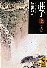 表紙: 荘子 上 全訳注 荘子全訳注 (講談社学術文庫)   池田知久