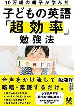 表紙: 10万組の親子が学んだ 子どもの英語「超効率」勉強法 | 船津洋