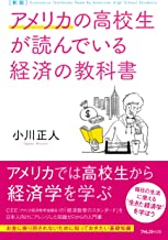 表紙: 新版アメリカの高校生が読んでいる経済の教科書 | 小川正人