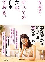表紙: すべての女は、自由である。 | 経沢 香保子