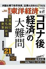 週刊東洋経済 2021/8/21号 Kindle版