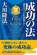 表紙: 成功の法 法シリーズ | 大川隆法