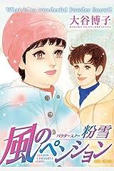 風のペンション 粉雪 ペンションやましなシリーズ (ジュールコミックス) Kindle版