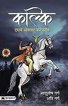 KALKI : Dasaven Avatar Ka Udaya