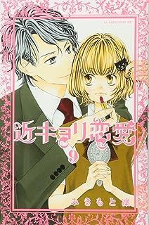 Kinkyori Renai Vol.9 [In Japanese]