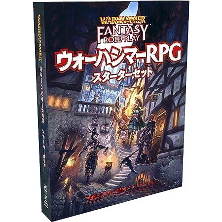 ホビージャパン ウォーハンマーRPG スターターセット