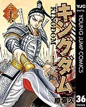 表紙: キングダム 36 (ヤングジャンプコミックスDIGITAL) | 原泰久