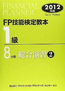 FP技能検定教本1級〈8分冊〉総合演習2〈2012年版〉