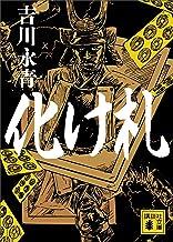 表紙: 化け札 (講談社文庫) | 吉川永青