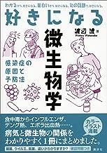 表紙: 好きになる微生物学 (KS好きになるシリーズ)   渡辺渡