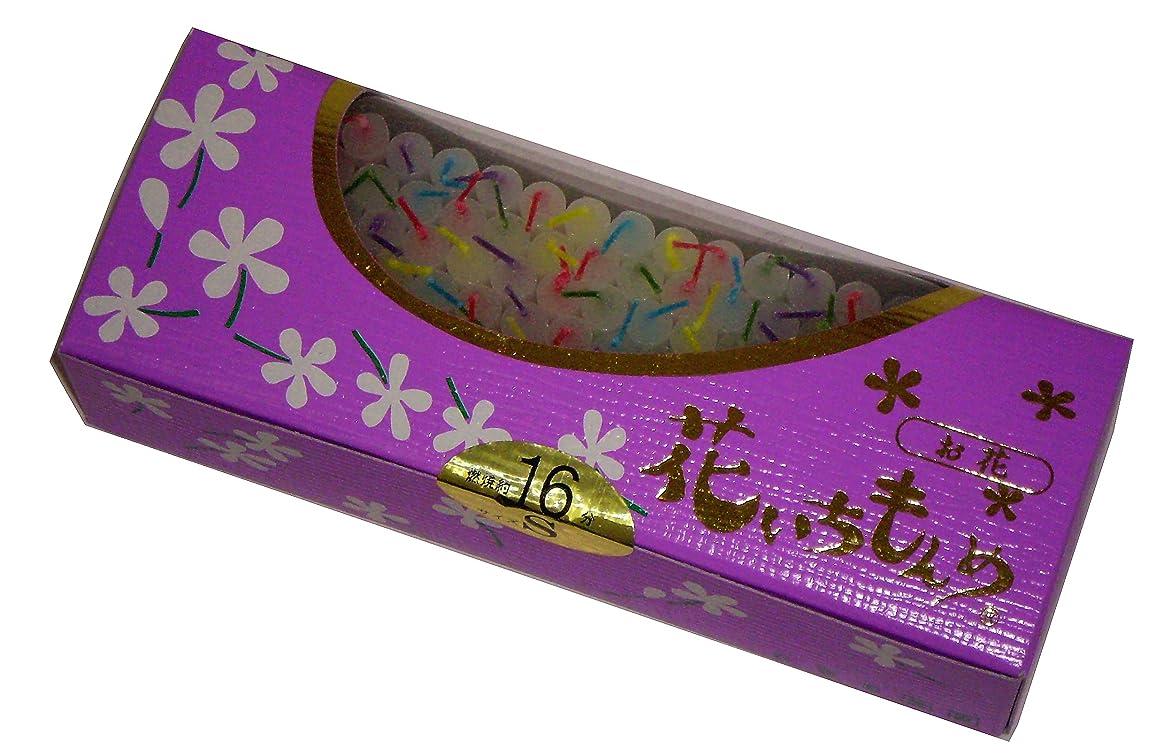誕生日韓国語宴会佐藤油脂のローソク 花いちもんめ カラー 約160本 16分