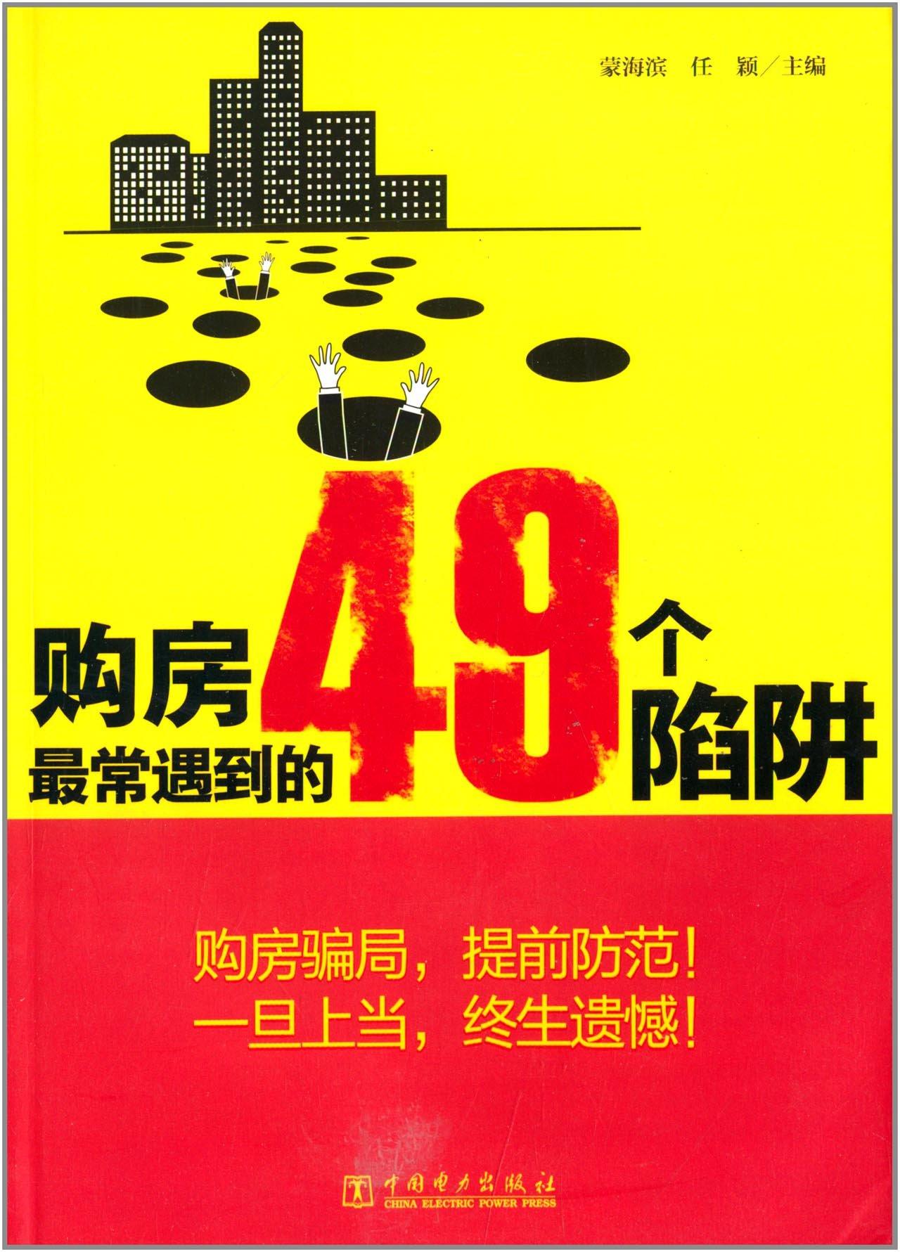 购房最常遇到的49个陷阱
