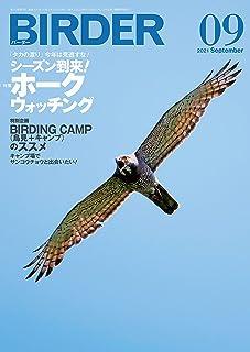 BIRDER (バーダー) 2021年 09月号 [雑誌]