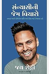 Think Like a Monk (Gujarati) (Gujarati Edition) Kindle Edition