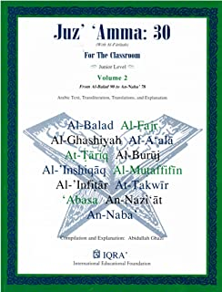 Juz' Amma: 30, For the Classroom, volume 2