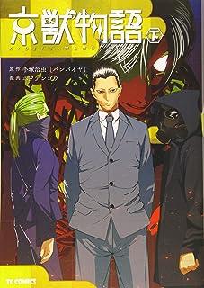 京獣物語 下巻 (TCコミックス)