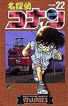 表紙: 名探偵コナン(22) (少年サンデーコミックス) | 青山剛昌