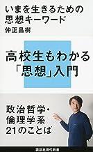 表紙: いまを生きるための思想キーワード (講談社現代新書) | 仲正昌樹
