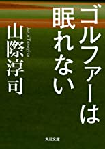 表紙: ゴルファーは眠れない (角川文庫)   山際 淳司