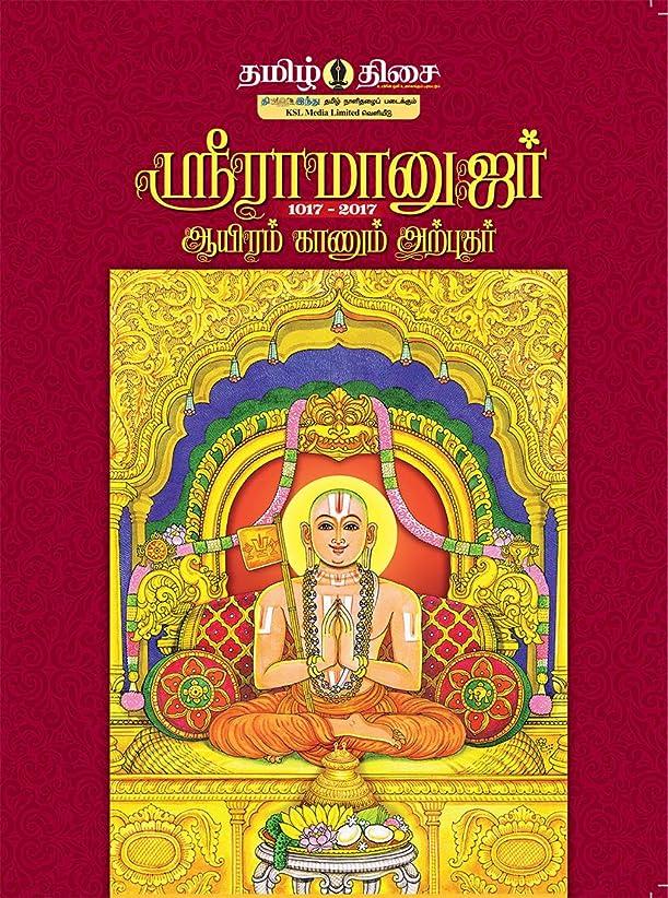 シリアル日多様な????????????? 1017-2017 - ?????? ?????? ???????? (Tamil Edition)