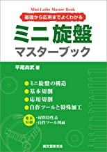 表紙: ミニ旋盤マスターブック:基礎から応用までよくわかる | 平尾 尚武