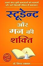 Student Aur Man Ki Shakti