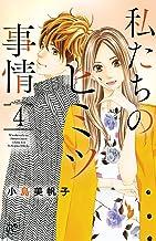 表紙: 私たちのヒミツ事情 4 (プリンセス・コミックス プチプリ) | 小島美帆子