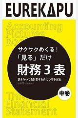 【中巻】サクサクめくる!「見る」だけ 財務3表 読まないで会計思考を身につける方法: これまでなかった会計の「絵本」 Kindle版