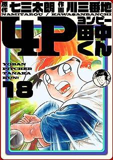 4P田中くん 18巻