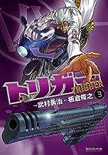 表紙: トリガー(3) | 武村 勇治