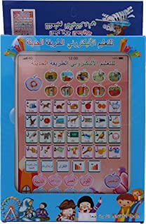 العاب بلاستيكية تعليمية MJM7008 من هاباري تويز - لاب توب لتعليم الابجدية والارقام