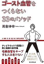 表紙: ゴースト血管をつくらない33のメソッド (毎日新聞出版)   高倉 伸幸