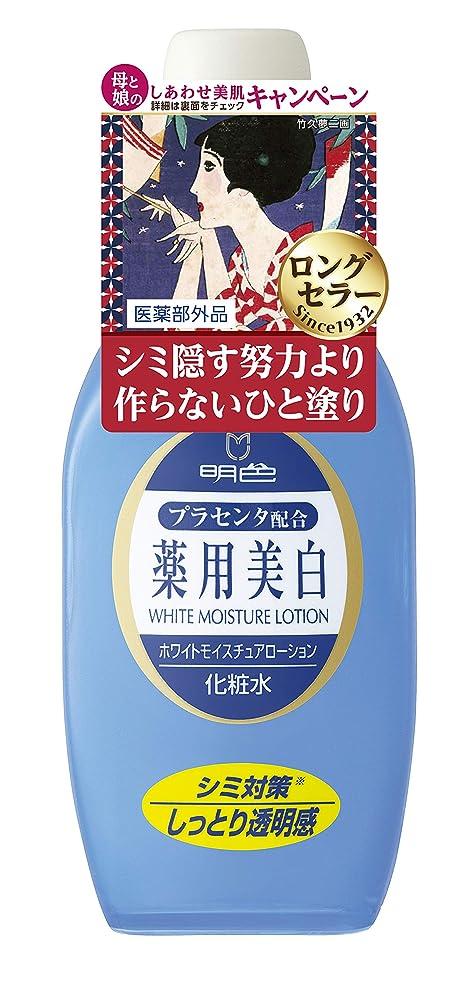 滑りやすい分析一次【医薬部外品】明色シリーズ ホワイトモイスチュアローション 170mL (日本製)