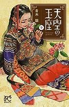 表紙: 天空の玉座 9 (ボニータ・コミックス) | 青木朋